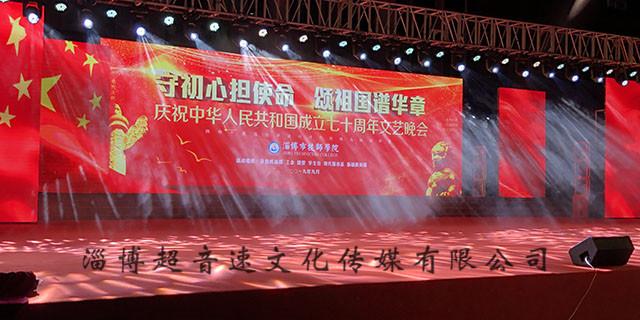 临淄舞美设计服务「淄博超音速文化传媒供应」