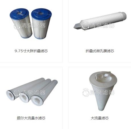 水滤芯供应 新乡市清泉滤器设备供应