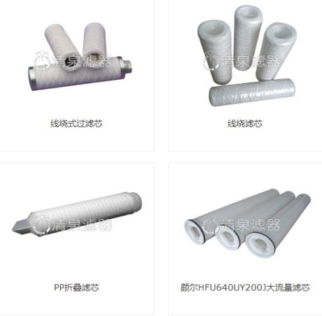 水滤芯生产厂家