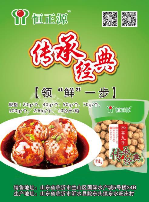 江苏速冻狮子头报价 信息推荐「山东恒正源肉制品供应」