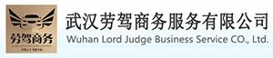 武汉劳驾商务服务有限公司
