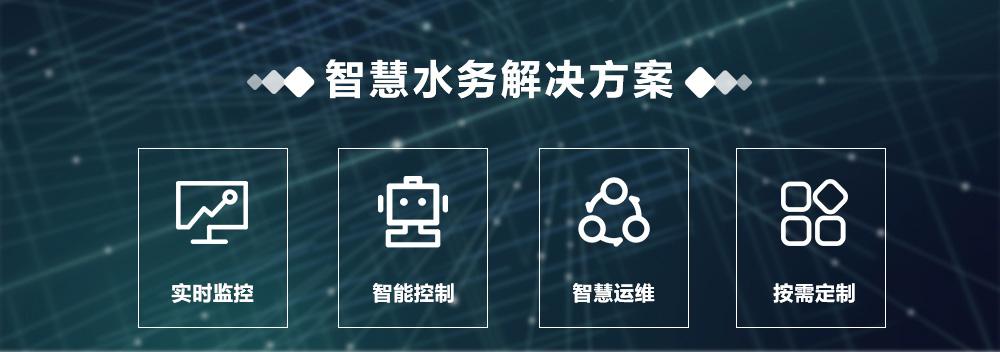 上海智能物联网表计水务系统报价,水务系统