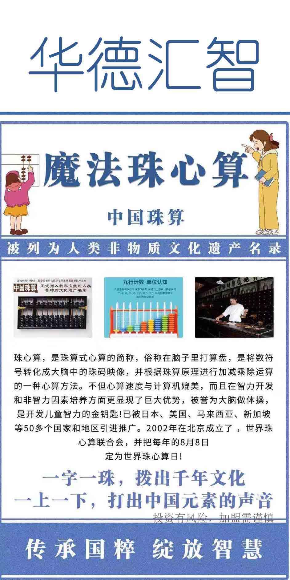 北京珠心算加盟多少錢 誠信經營「碩澤教育培訓供應」