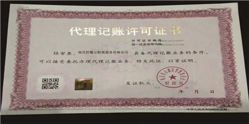 青山湖区申请变更注册商标公告,注册商标
