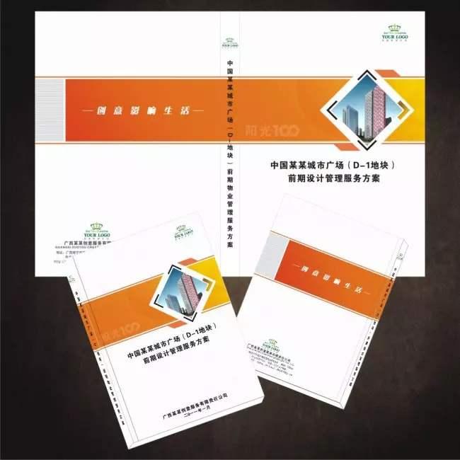上海原装标书打印制作厂家报价,标书打印制作