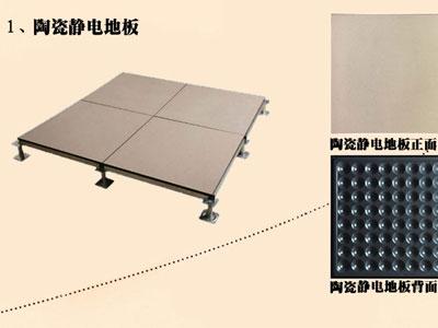 平山专用防静电地板上门安装,防静电地板