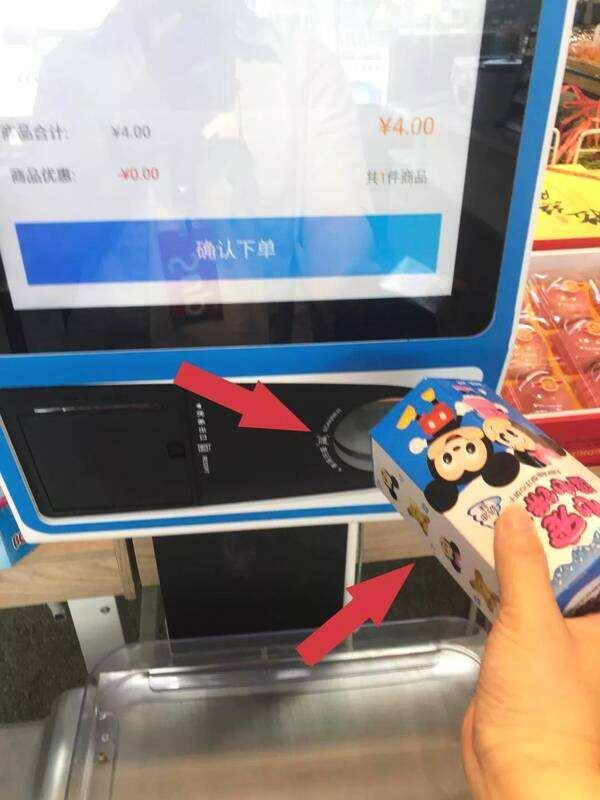 河北哪里有奶茶店刷脸支付 欢迎来电 点未(南京)网络科技供应