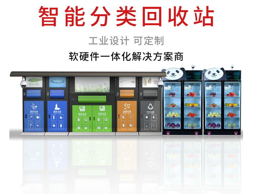 廣州新的智能垃圾分類回收柜供應商 歡迎來電 陜西迪爾西信息科技供應