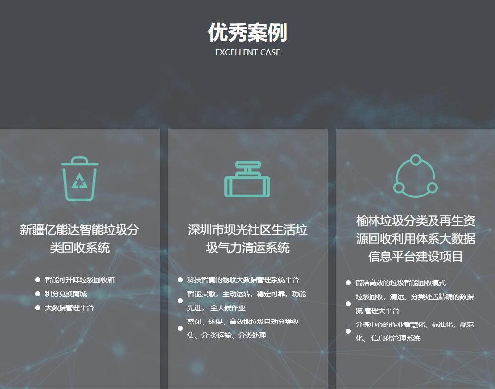 武汉新的智能垃圾箱技术 欢迎咨询 陕西迪尔西信息科技供应