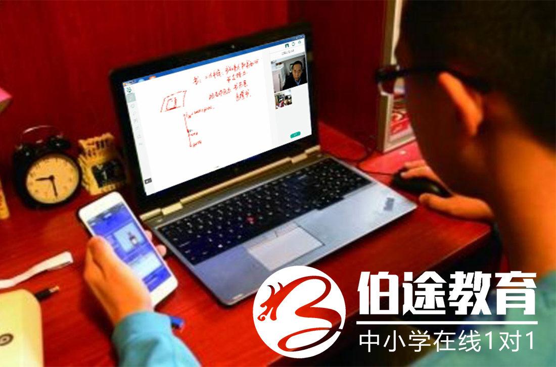 石家庄高二在线一对一辅导机构哪个好 欢迎来电「伯之途教育供应」