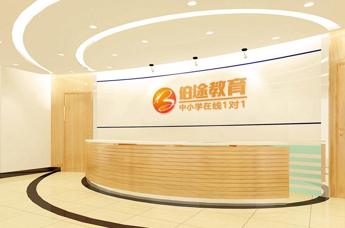 哈尔滨高三网上一对一辅导价格 欢迎咨询「伯之途教育供应」
