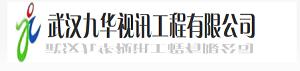 武汉九华视讯工程有限公司
