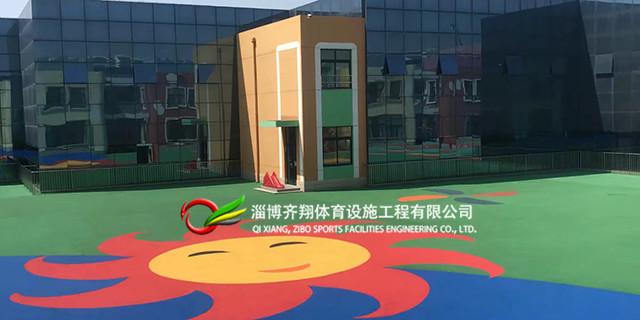 滨州幼儿园塑胶场地 齐翔体育供应