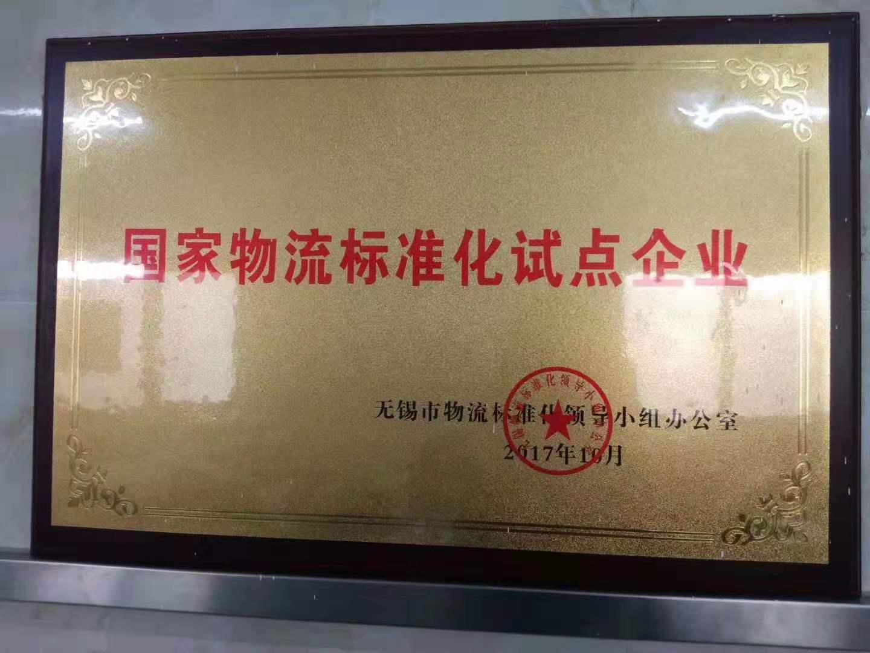 无锡物流公司 和谐共赢「江苏雨亚物流供应」