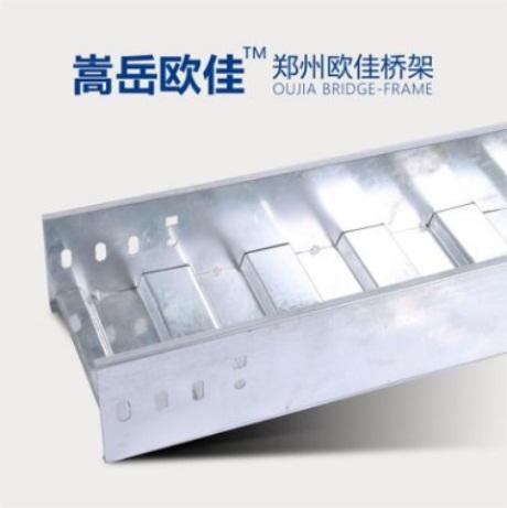 郑州防火桥架生产厂家 郑州欧佳桥架厂供应