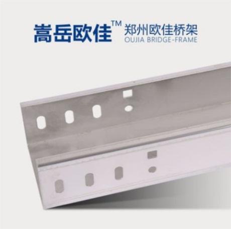 西安槽式桥架厂家直销 郑州欧佳桥架厂供应