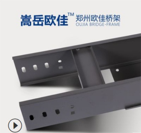 巩义梯级式桥架 郑州欧佳桥架厂供应