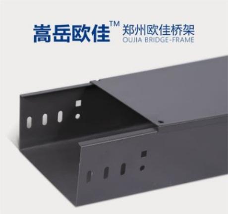 郑州钢制桥架定制 郑州欧佳桥架厂供应