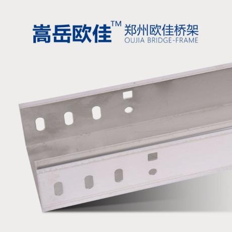 郑州铝合金桥架定制 郑州欧佳桥架厂供应