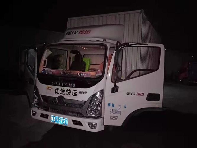 焦作物流落地配送公司 诚信为本 河南优途货物运输供应