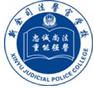 新余司法警官学校