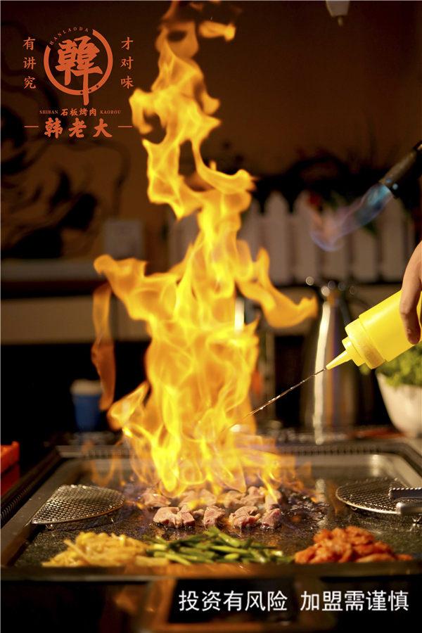 青岛创业韩式料理区域代理 韩老大烤肉供应
