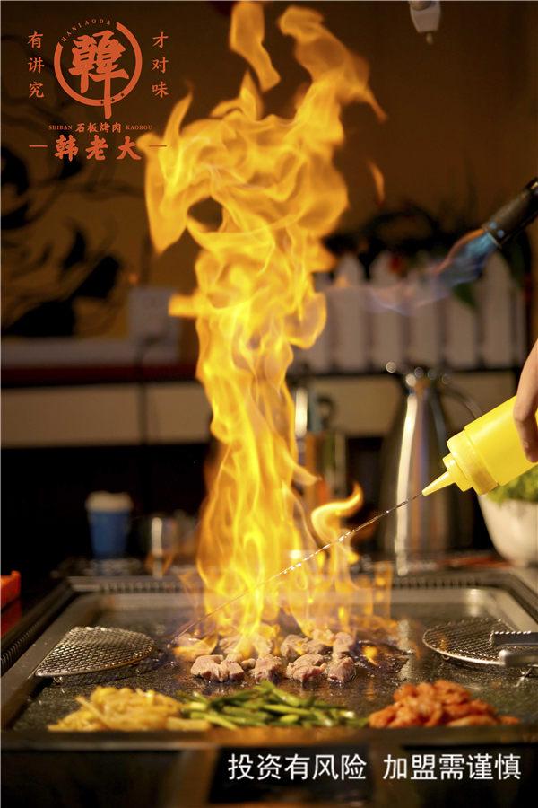 临沂特色石板烤肉区域代理 韩老大烤肉供应
