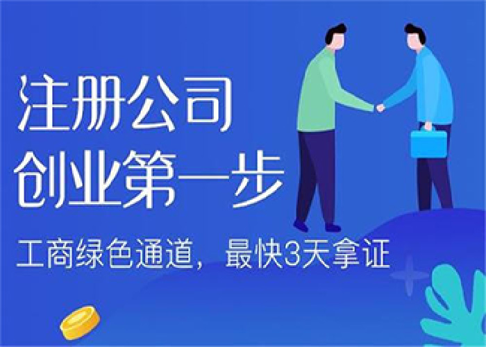岳池工商企业注销多少钱 服务至上「广安聚信财税代理供应」