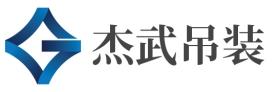 兰陵县杰武建筑设备租赁有限公司