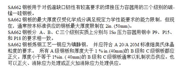 南京宝钢美标板SA537CL.11「无锡策合商贸供应」