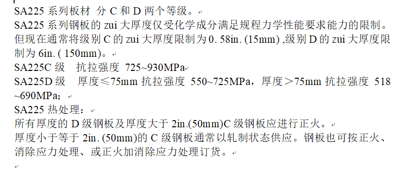 宜兴首钢美标板SA202 Gr.B「无锡策合商贸供应」