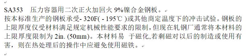 江阴山钢美标板SA537M CL.11「无锡策合商贸供应」