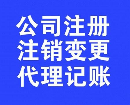 西固区财税管理公司注册专业推荐,公司注册