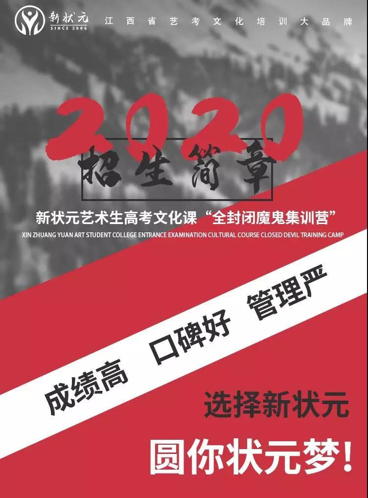 鹰潭官方日语高考培训学校培训班 信息推荐 南昌高新区新状元文化艺术学校供应