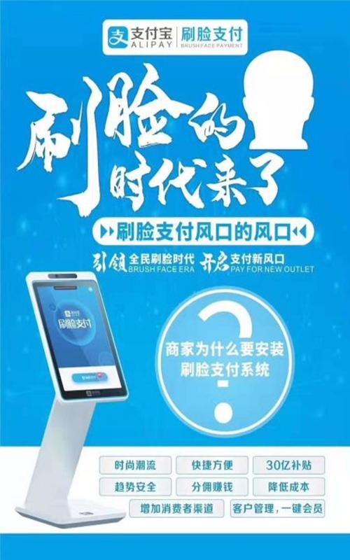 上海医院刷脸支付设备厂家「创想未来供」