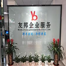 仁寿县企业税务统筹电话 铸造辉煌 眉山市友邦企业服务供应