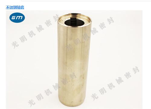 连云港不锈钢轴套价格「东台市光明机械密封供应」