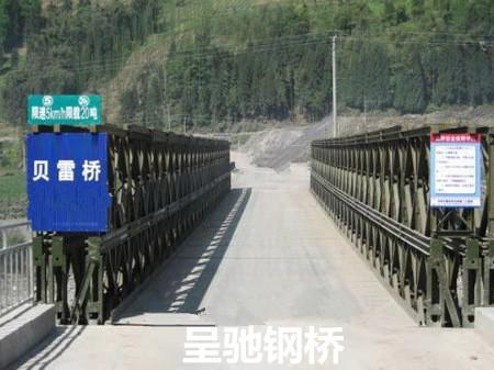 山西桥梁钢平台贝雷片贝雷桥租赁钢便桥 信息推荐 江苏呈驰钢桥供应