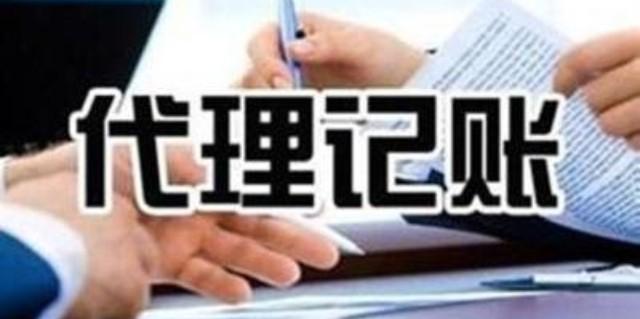 莆田代理记账报税电话 福建聚点财税服务供应