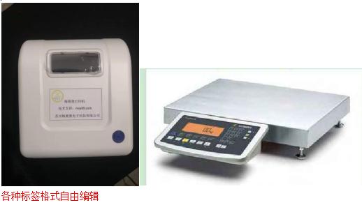 台衡电子秤专业打印机上门服务,打印机
