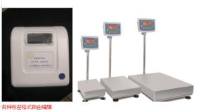 上海双杰电子秤专业打印机维修电话 真诚推荐 苏州梅赛奥电子科技供应