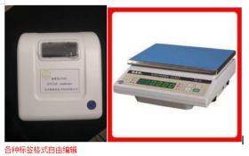 苏州英展电子秤专用打印机维修电话,打印机