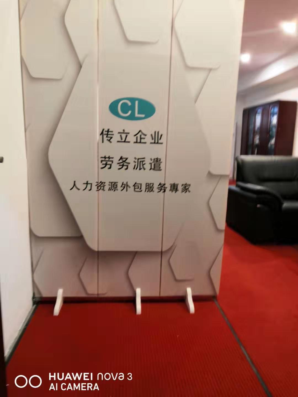 上海泥城劳务派遣的行业须知,劳务派遣