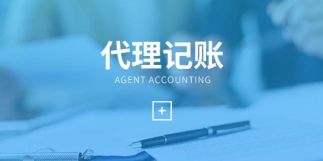 新郑企业代理记账免费咨询,代理记账