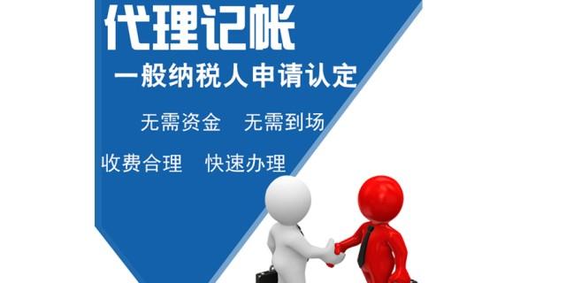 新郑企业代理记账咨询电话,代理记账