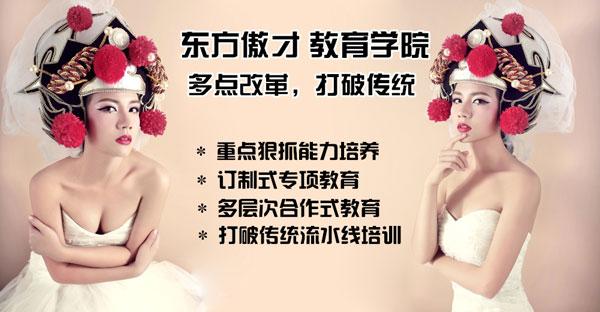 百色化妆课程 推荐咨询 东方傲才美容美发培训供应
