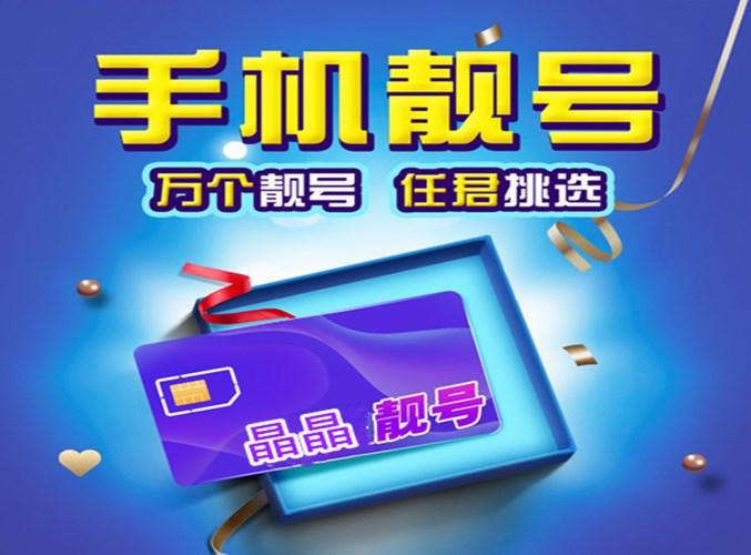 中國移動選號碼 歡迎咨詢「晶晶通訊供」