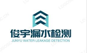 巨野县俊宇漏水检测中心