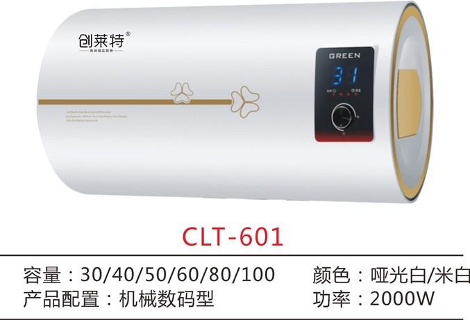 河南创莱特储水式热水器价格 推荐咨询 河南莱创商贸供应