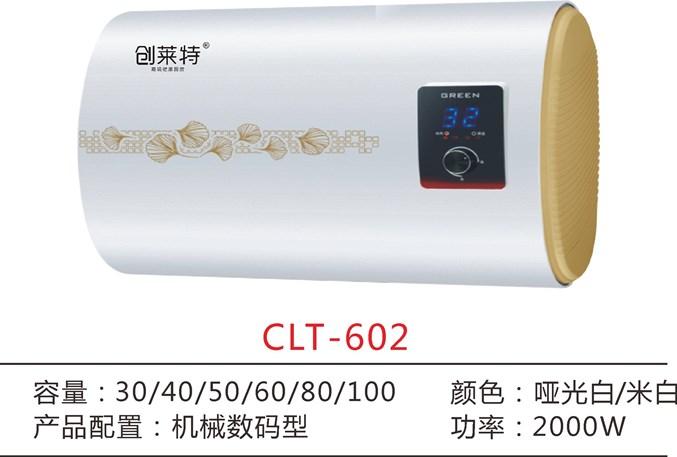 济宁创莱特储水式热水器价钱 信息推荐 河南莱创商贸供应